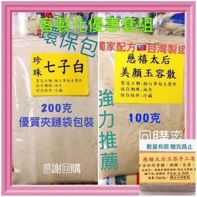 免運贈皂/七子白面膜200克+玉容散面膜100克 夾鏈袋包裝 七白子每天製作/改善暗沉 淨化毛孔 亮白