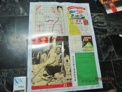 早期文獻海報 大地地理 大型海報 新興日曆場 台灣省全圖 味全 幸福彩券