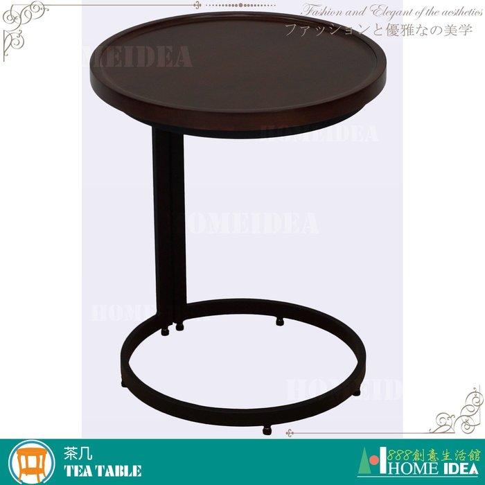 『888創意生活館』022-TK2X圓亞小茶几$2,600元(10茶几小茶几邊桌茶几桌子摺疊桌)高雄家具