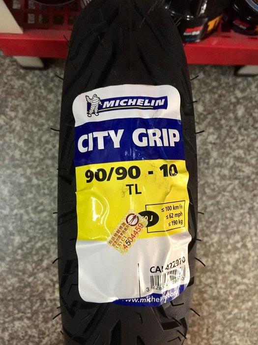 自取價【油品味】MICHELIN 米其林 CITY GRIP 90/90-10 機車輪胎 CT