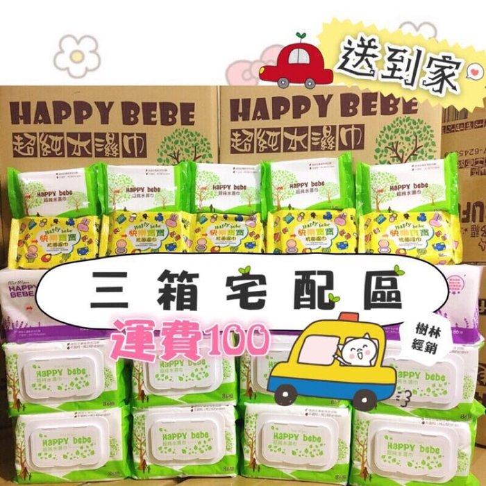 🚚3箱宅配❤️Happy bebe 超純水濕紙巾 綠色有蓋86抽家庭包 一箱12包 happybebe