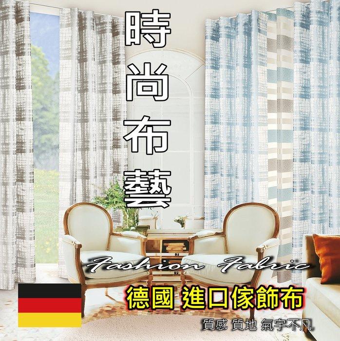 時尚布藝~*德國 進口傢飾布 ~* 1800元 尺(MC) 進口現貨(1130) 頂級 質感 傢飾布