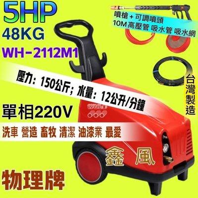 『中部批發』物理WH-2112M (5HP) 單相 洗車機 清洗機 物理洗車機  高壓噴霧機 洗淨機 高壓洗淨機