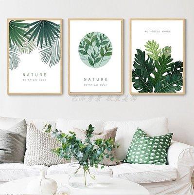 北歐現代簡約綠色植物裝飾畫畫芯畫布高清微噴打印掛畫壁畫(不含框)