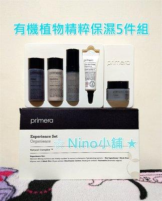 Nino小舖 - 韓國 Primera 有機植物精粹保濕5件組 Organience Experience 旅行組 天然