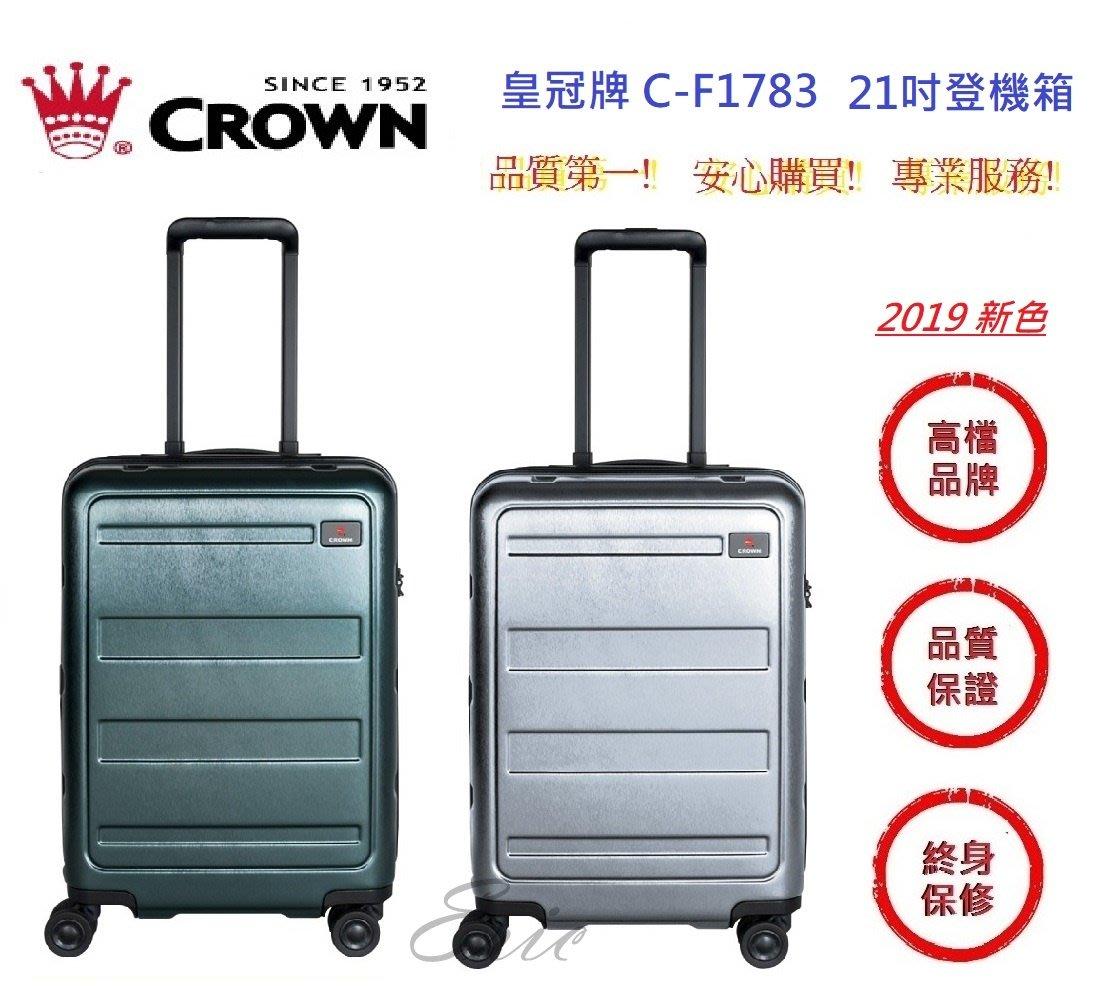 CROWN 皇冠牌 C-F1783 21吋登機箱【E】 登機箱 商務箱 拉鍊拉桿箱 行李箱 旅行箱(兩色)