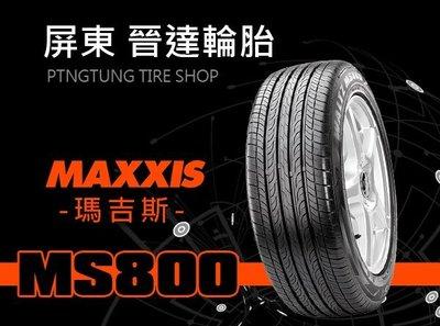 【屏東輪胎】MAXXIS MS800 瑪吉斯 MS-800 195/55/15完工價2300元