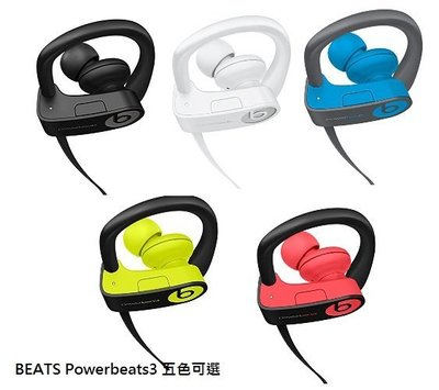 【WowLook】福利機 BEATS Powerbeats 3 運動耳機 Powerbeats3 五色可選