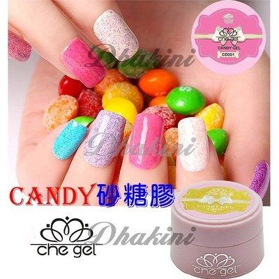 推薦新品~美眉都愛砂糖膠!!超Q~《che gel甜蜜CANDY砂糖膠》~CD系列有12色