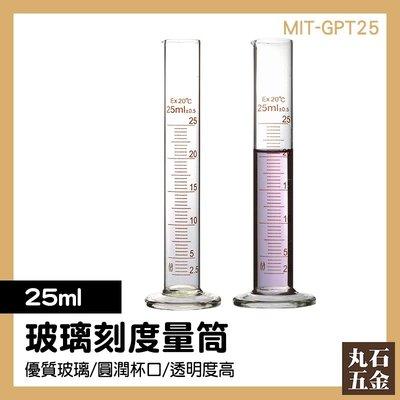 【丸石五金】MIT-GPT25 玻璃刻度量筒 25ml 量筒 量杯 實驗室器具 帶刻度 25 50 100 250ml 高雄市