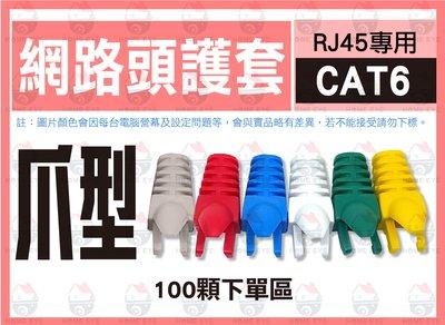 【100只下單區】 CAT6 爪型 水晶頭護套 水晶套 工程 量多優惠 網路頭 RJ45專用 保護套 水晶接頭 8P8C
