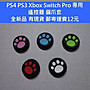 A款: PS4 PS3 Xbox Switch Pro 專用 貓爪套 蘑菇頭 貓爪帽 搖桿套 香菇頭