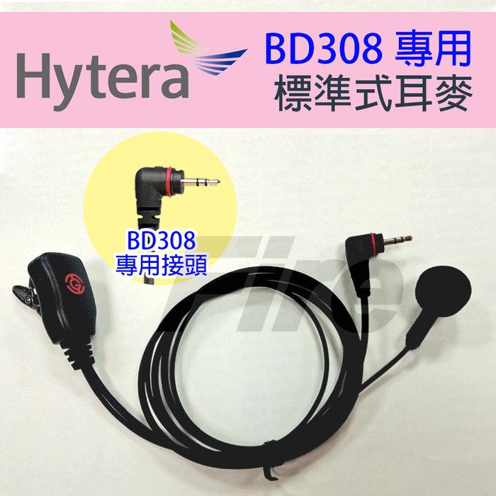 《光華車神無線電》Hytera 天能達 BD308 專用耳機 對講機 無線電 標準業務型 BD350 耳機麥克風