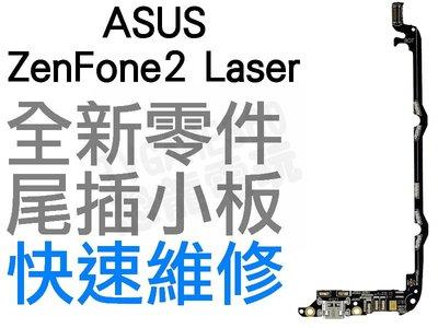 ASUS ZenFone2 Laser 5 ZE500KL Z00ED 充電小板 尾插小板 專業維修【台中恐龍電玩】