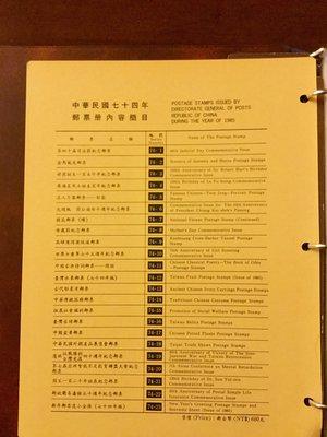 民國74年 中華民國郵票年度册,活頁本 活頁式,內含郵票,值得收藏