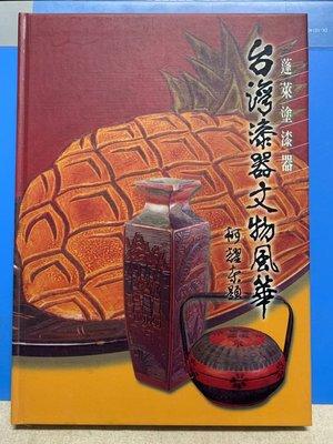 (天工)絕版好書推薦-台灣漆器文物風華//蓬萊塗漆器(圖文並茂精裝好書)