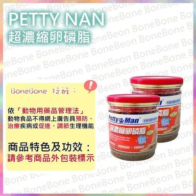 【BONEBONE】公司貨附發票 台中歡迎自取 寵物營養品Pettyman 超濃縮卵磷脂 240G