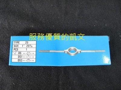 丸駒板手 1英吋(25m/ m) 25徑丸駒板手 台中市