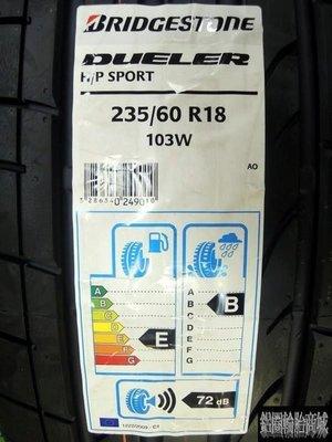 【鋁圈輪胎商城】普利司通 BRIDGESTONE BS (DHPS) DUELER H/P SPORT 235/60-18 另有 PT2 SP5 UHP PA02