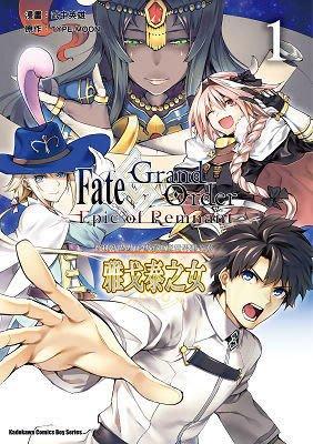 ※同萌會※角川漫畫 武中英雄<Fate/G.O‐Epic of Remnant‐亞種特異點II 1-2 可拆售>全新9折
