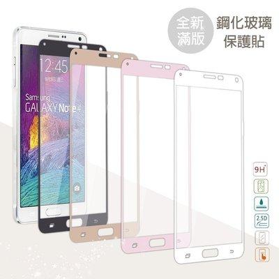 SAMSUNG GALAXY Note 4 N910U 滿版 鋼化玻璃保護貼/全螢幕/全屏/9H硬度/2.5D弧邊/高清