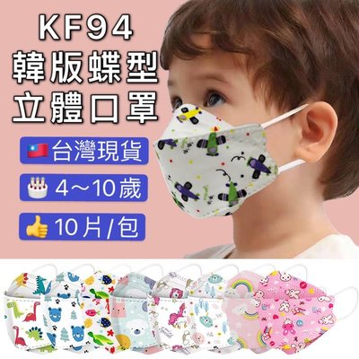 KN95兒童四層立體防護口罩(非醫療用)KF94立體兒童口罩10入-四層防護 兒童口罩 柳葉型 魚嘴型 雙熔噴層 立體