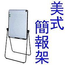 明旺【D08】美式簡報架/白板架 會議簡報架 簡報架 簡報展示架 剪報架 鋁框簡報架