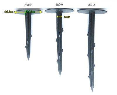 【綠海生活】固定釘 21cm*100支 塑膠釘 雜草蓆固定釘 雜草抑制蓆 黑銀布 雜草蓆