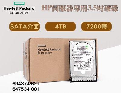 全新盒裝HP 694374-B21 647534-001 4TB 3.5吋 SATA 7.2K G5-G7伺服器硬碟