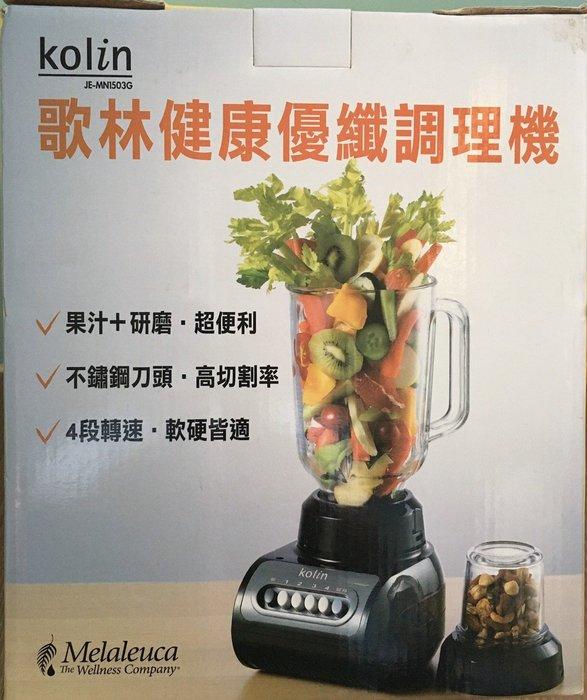 (免運) Kolin 歌林健康優纖調理機