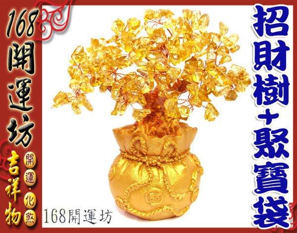 【168開運坊】招財樹系列【黃水晶招財樹+ 聚寶袋】擇日//淨化/開光