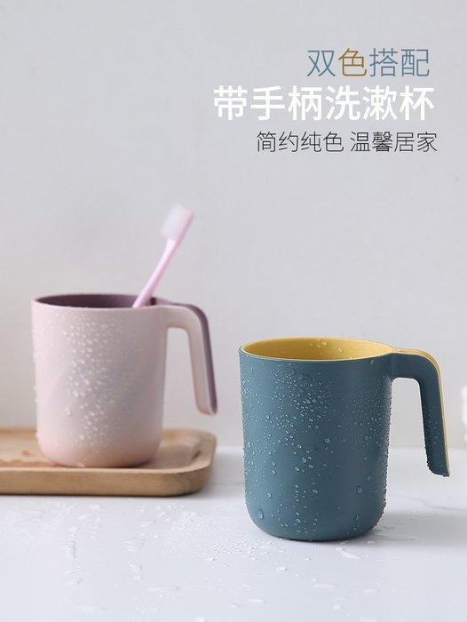 漱口杯 洗漱杯 情侶杯 牙刷杯 塑料水杯 盥洗杯 家用 素色杯子 喝水杯