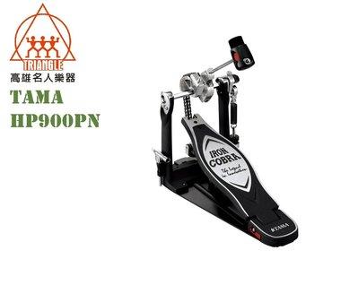 【名人樂器】2019 TAMA HP900PN 力量型 單踏 踏板