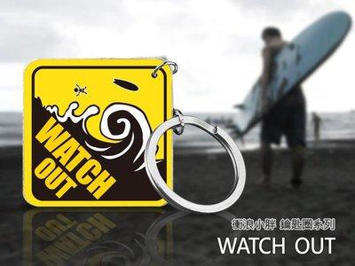 【衝浪小胖】WATCH OUT 2 衝浪/鑰匙圈/KUSO/個性商品/可愛逗趣/創意商品均有販售