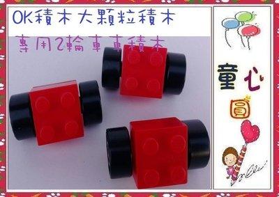 ok積木 大顆粒積木專用2輪車車積木~ 台灣製~3台30元~◎童心玩具1館◎