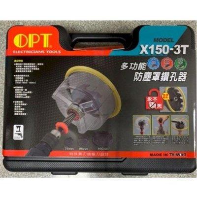 *超商,郵寄免運費* OPT多功能防塵罩鑽孔器 杯燈用 X-150-3T 矽酸鈣板 美耐板 崁燈挖孔器