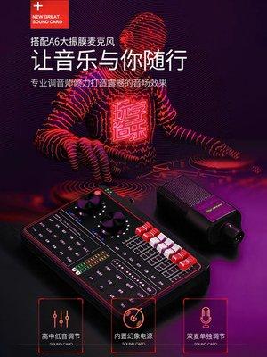 @上新麥克風 G9直播聲卡唱歌手機專用網紅直播設備全套電腦通用麥克風話筒套裝