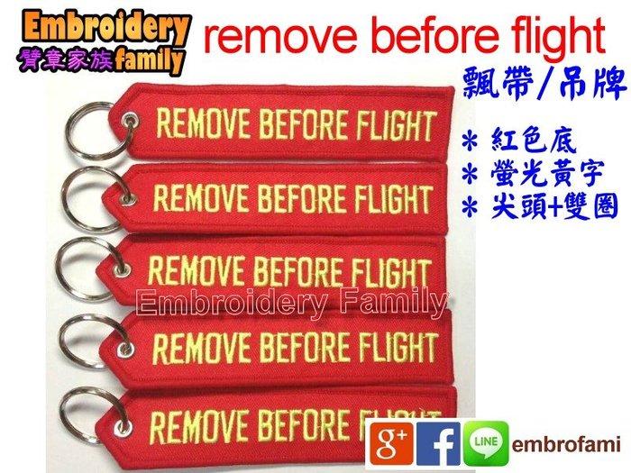 ※embrofami※ 紅色底螢光黃色字尖頭REMOVE BEFORE FLIGHT 雙面鑰匙圈1500元=10個/組