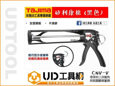 @UD工具網@日本 田島 TAJIMA 矽利康槍 CNV-V 黑色 矽膠槍 矽康槍 不滴膠 填縫槍 架式 樹脂
