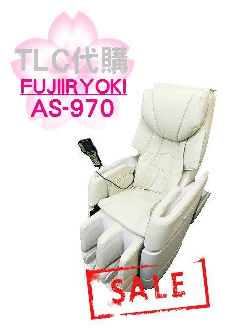 【TLC】日本進口 FUJIIRYOKI 富士AS-970 富士按摩椅 純正日製❀展示品(17-05)
