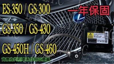 新-LEXUS 凌志 大燈穩壓器 大燈安定器 ES350 GS300 GS350 GS430 GS450H GS460