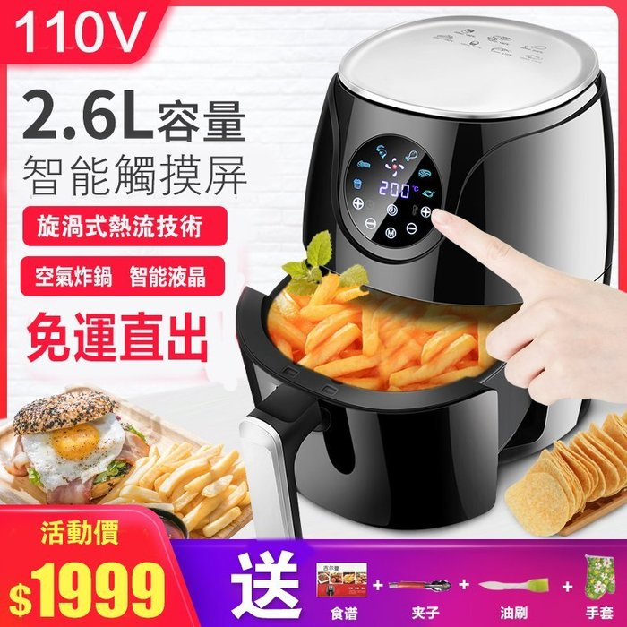 空氣炸鍋110V全自動智慧液晶多功能電炸鍋氣炸鍋智能薯條機無油炸雞鍋