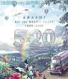 【普通版1BD】 嵐 ARASHI 5×20 All the BEST!! CLIPS 1999-2019 台壓BD