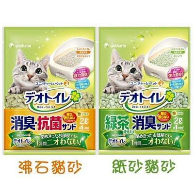 【JPGO日本購】日本製 嬌聯 Unicharm 消臭大師 消臭.抗菌 貓砂 2L~沸石#700 紙砂#885