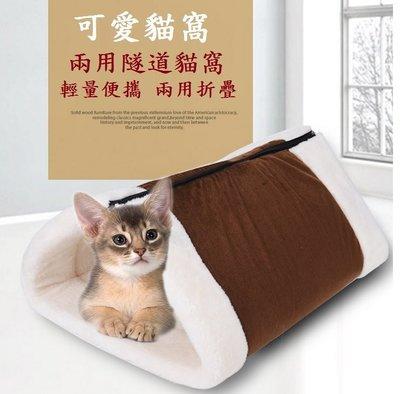 =寵喵百貨= 多功能貓蛋捲窩 折疊貓窩 兩用貓咪隧道窩 保暖舒適2合1隧道窩 洞穴式貓屋 山洞式貓窩 拉鏈貓窩 隧道貓窩
