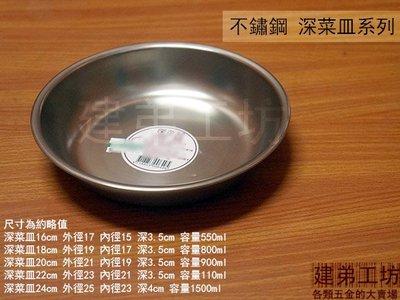 :::建弟工坊:::台灣製 304不鏽鋼 深菜皿 22cm 白鐵 菜盤 蒸盤 菜盆 鐵盤 金屬 圓盤 盤子 南投縣