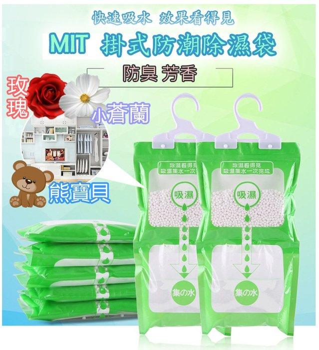 【現貨-350g】MIT 掛式芳香除濕袋 防臭 芳香(4款味道 : 無味、玫瑰、小蒼蘭、熊寶貝)