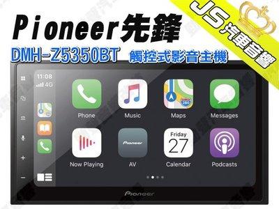 勁聲汽車音響 Pioneer 先鋒 DMH-Z5350BT 觸控式影音主機 無碟 CarPlay Android Aut