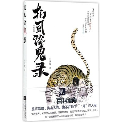 PW2【小說】捫虱談鬼錄(修訂版)...