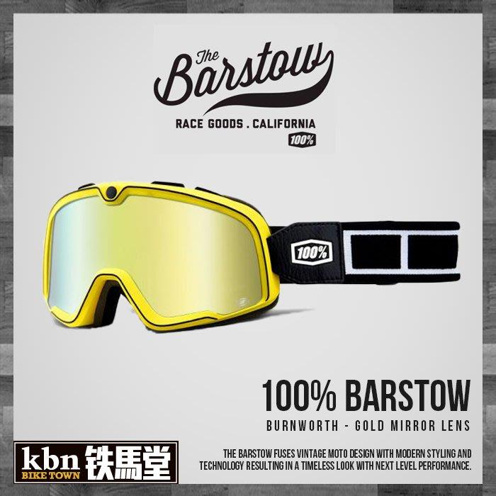 ☆KBN☆鐵馬堂 100% BARSTOW 美國 風鏡 越野 抗風沙 防霧設計 風鏡 Burnworth 電金片